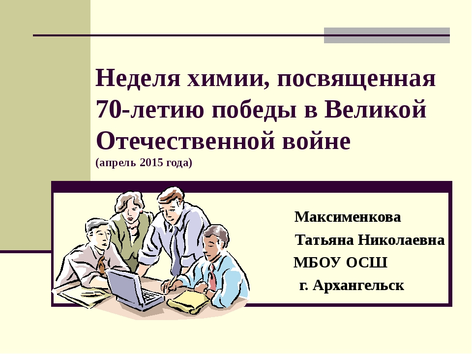 Неделя химии, посвященная 70-летию победы в Великой Отечественной войне (апре...