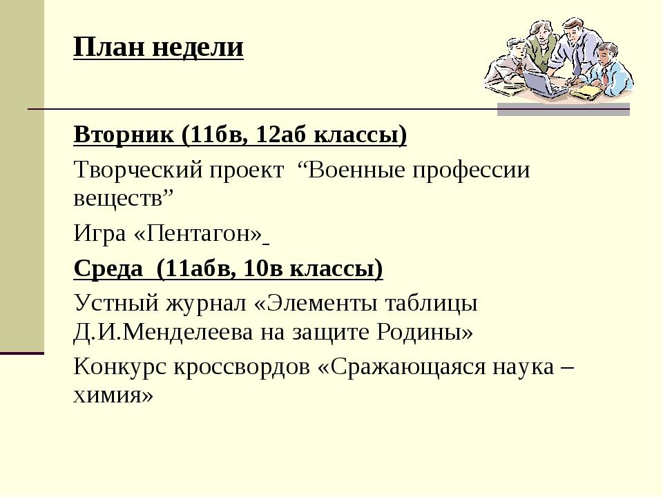 """Вторник (11бв, 12аб классы) Творческий проект """"Военные профессии веществ"""" Игр..."""