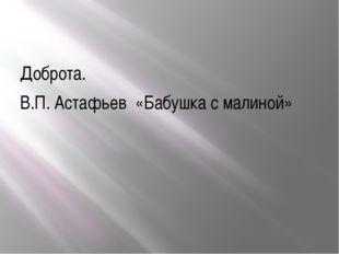 Доброта. В.П. Астафьев «Бабушка с малиной»