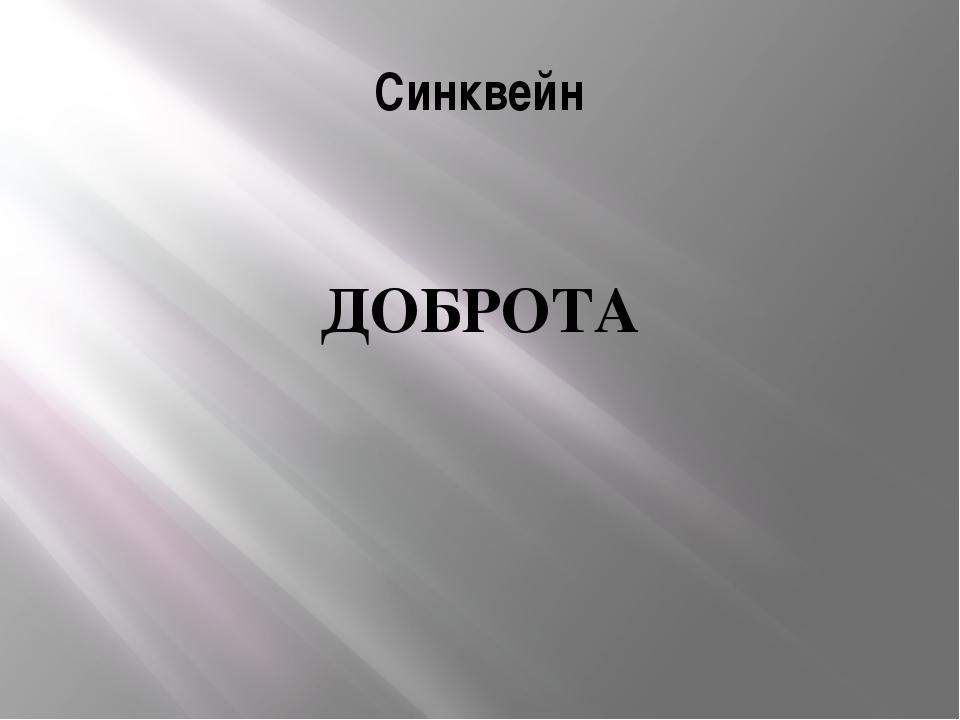 Синквейн ДОБРОТА