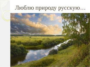 Люблю природу русскую…