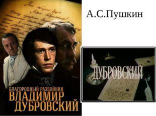 А.С.Пушкин