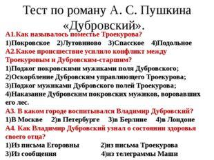 Тест по роману А. С. Пушкина «Дубровский». А1.Как называлось поместье Троекур