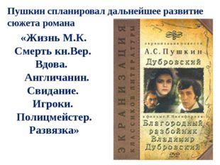 Пушкин спланировал дальнейшее развитие сюжета романа «Жизнь М.К. Смерть кн.Ве