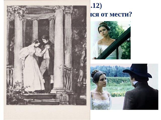 Сцена свидания в саду (гл.12) Почему Владимир отказался от мести? «Я понял, ч...