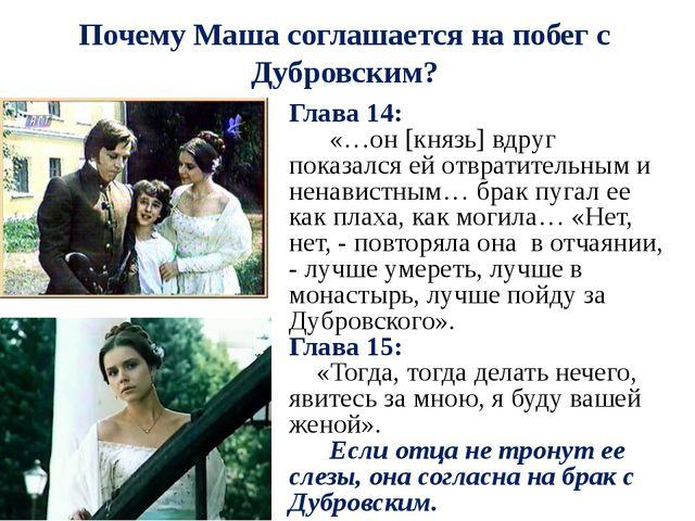 Почему Маша соглашается на побег с Дубровским? Глава 14: «…он [князь] вдруг п...