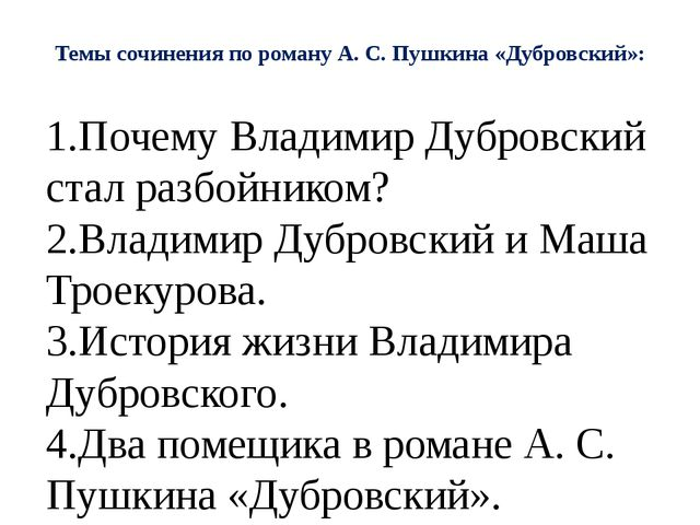 Темы сочинения по роману А. С. Пушкина «Дубровский»: 1.Почему Владимир Дубров...