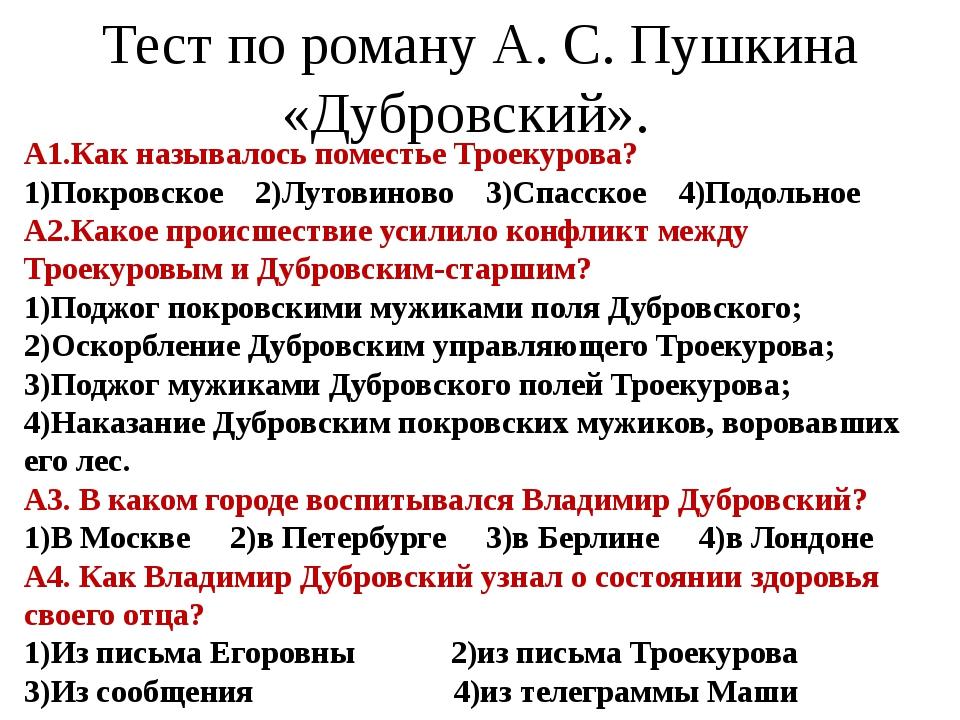 Тест по роману А. С. Пушкина «Дубровский». А1.Как называлось поместье Троекур...