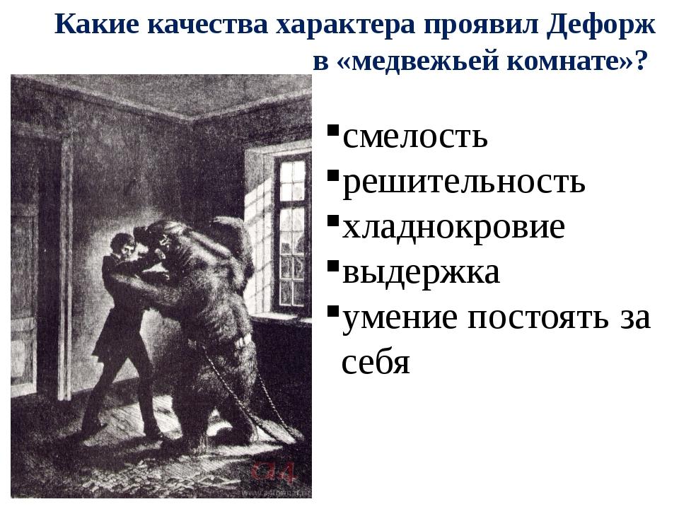 Какие качества характера проявил Дефорж в «медвежьей комнате»? смелость решит...