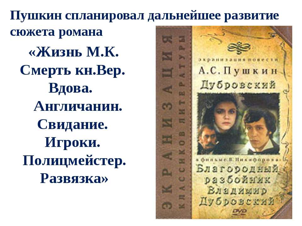 Пушкин спланировал дальнейшее развитие сюжета романа «Жизнь М.К. Смерть кн.Ве...