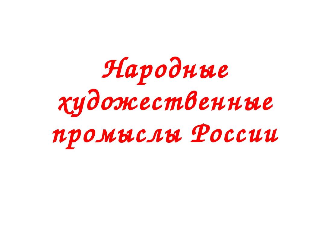 Народные художественные промыслы России