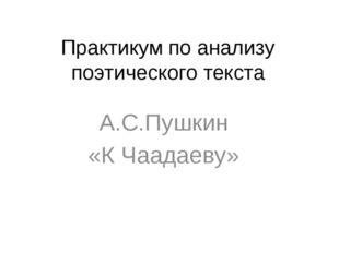 Практикум по анализу поэтического текста А.С.Пушкин «К Чаадаеву»