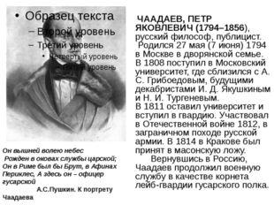 ЧААДАЕВ, ПЕТР ЯКОВЛЕВИЧ (1794–1856), русский философ, публицист. Родился 27