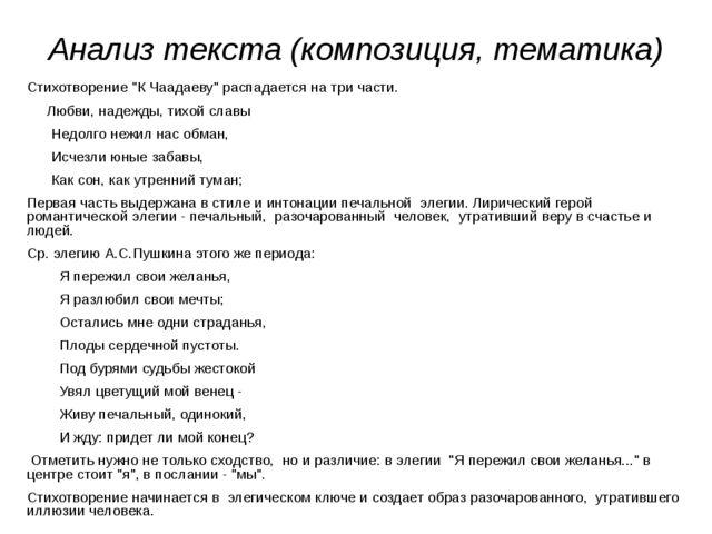 """Анализ текста (композиция, тематика) Стихотворение """"К Чаадаеву"""" распадается н..."""