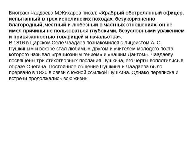 Биограф Чаадаева М.Жихарев писал: «Храбрый обстрелянный офицер, испытанный в...