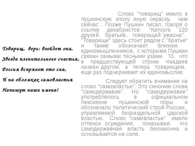 Товарищ, верь: взойдет она, Звезда пленительного счастья, Россия вспрянет ото...