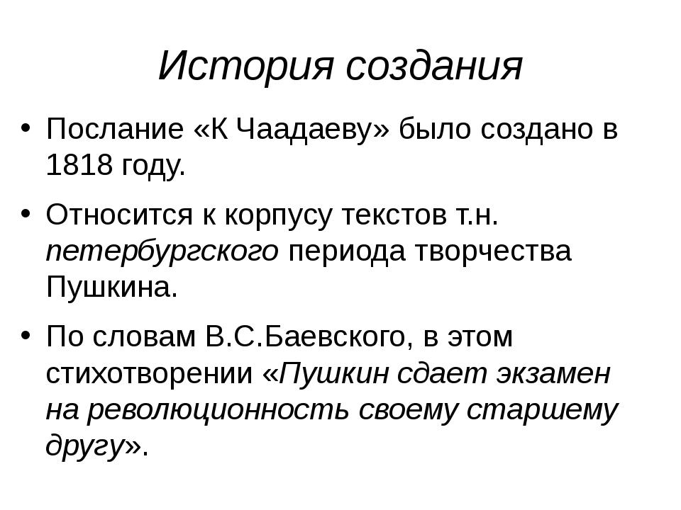 История создания Послание «К Чаадаеву» было создано в 1818 году. Относится к...