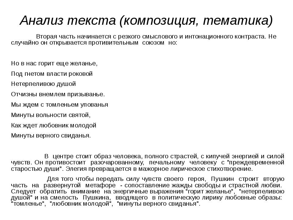 Анализ текста (композиция, тематика) Вторая часть начинается с резкого смысло...