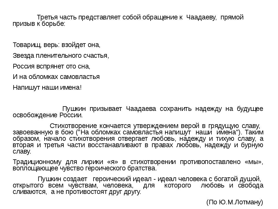 Третья часть представляет собой обращение к Чаадаеву, прямой призыв к борьбе...