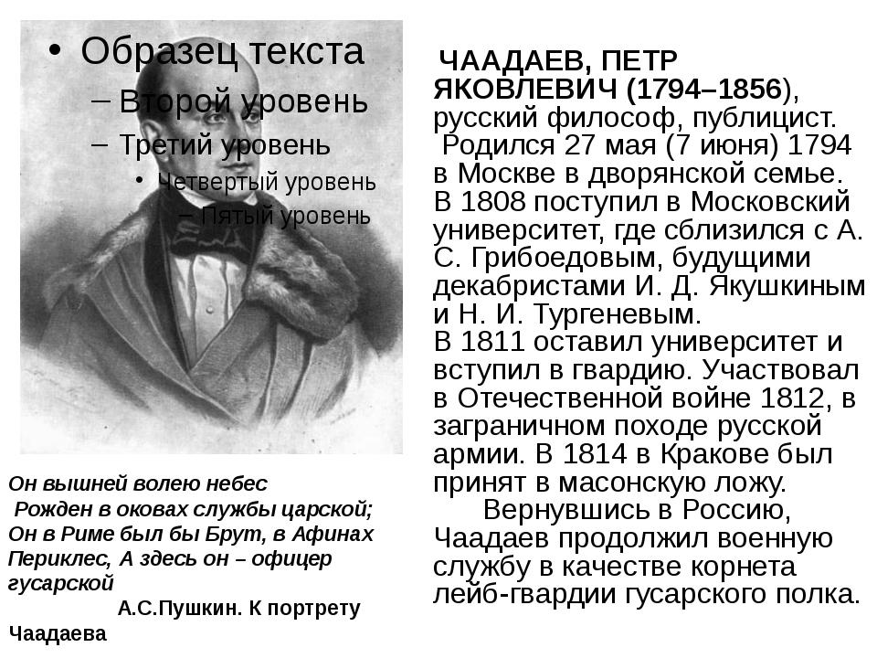 ЧААДАЕВ, ПЕТР ЯКОВЛЕВИЧ (1794–1856), русский философ, публицист. Родился 27...