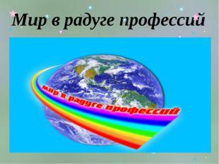 Мир в радуге профессий