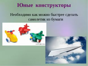 Юные конструкторы Необходимо как можно быстрее сделать самолетик из бумаги