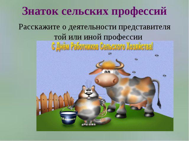 Знаток сельских профессий Расскажите о деятельности представителя той или ино...