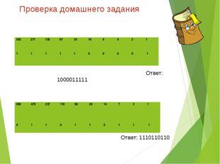 Ответ: 1000011111 Проверка домашнего задания Ответ: 1110110110 5432711356