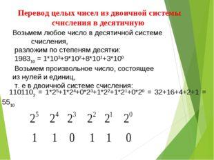 Возьмем любое число в десятичной системе счисления, разложим по степеням дес
