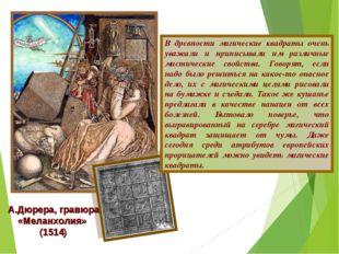 В древности магические квадраты очень уважали и приписывали им различные мист