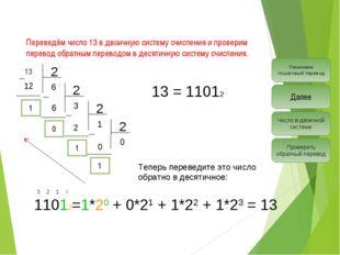 Переведём число 13 в двоичную систему счисления и проверим перевод обратным п