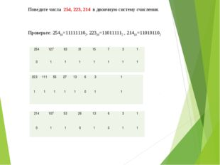 Поведите числа 254, 223, 214 в двоичную систему счисления. Проверьте: 25410=1