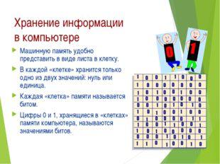 Хранение информации в компьютере Машинную память удобно представить в виде ли
