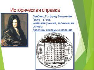 Историческая справка Лейбниц Готфрид Вильгельм (1646 - 1716), немецкий ученый