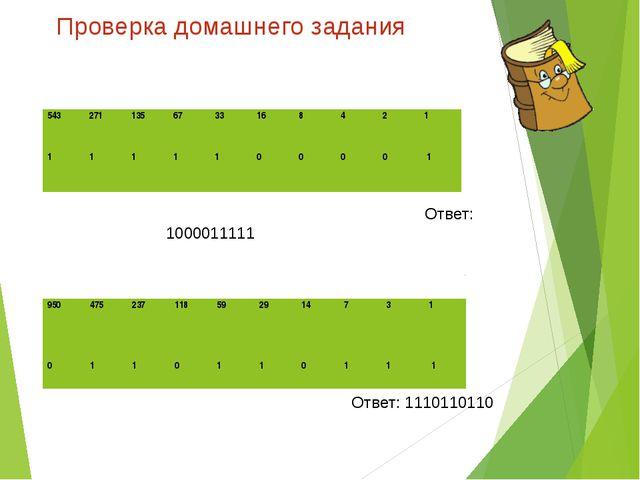 Ответ: 1000011111 Проверка домашнего задания Ответ: 1110110110 5432711356...