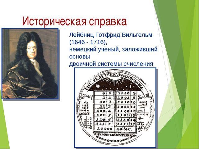 Историческая справка Лейбниц Готфрид Вильгельм (1646 - 1716), немецкий ученый...