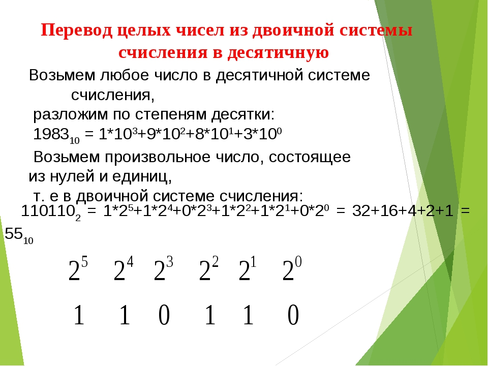 Возьмем любое число в десятичной системе счисления, разложим по степеням дес...
