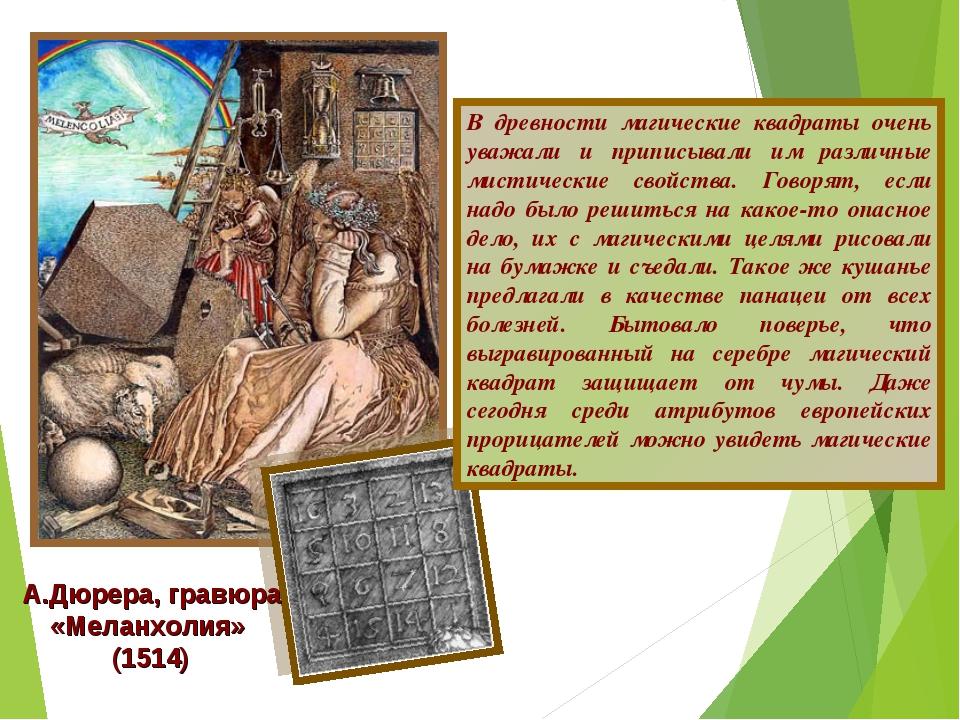 В древности магические квадраты очень уважали и приписывали им различные мист...