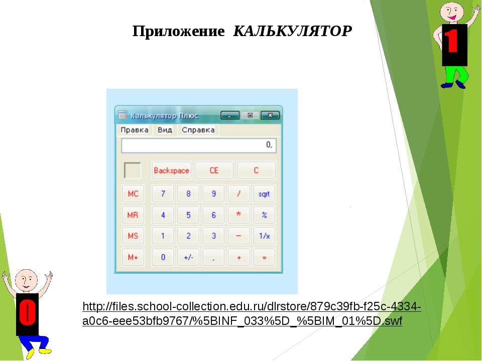 Приложение КАЛЬКУЛЯТОР http://files.school-collection.edu.ru/dlrstore/879c39f...