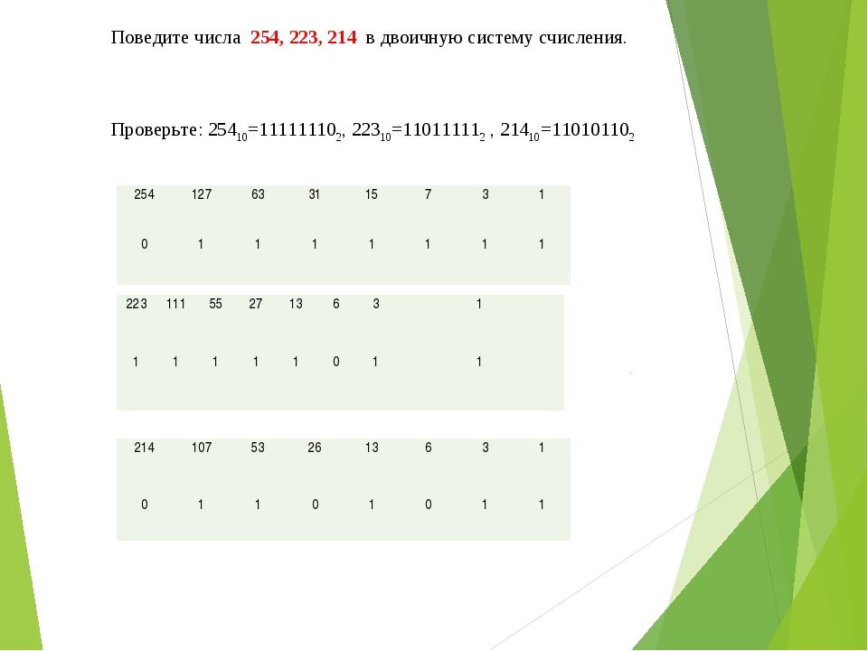 Поведите числа 254, 223, 214 в двоичную систему счисления. Проверьте: 25410=1...