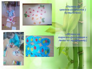 «Поляна из цветов»(опечаток )бутылочкой «Яблоки на тарелке»(рисование и лепк