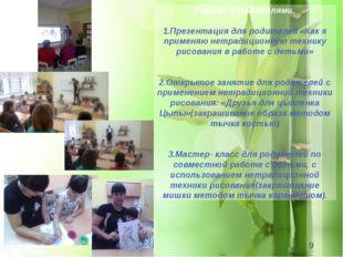 Работа с родителями. 1.Презентация для родителей «Как я применяю нетрадицион