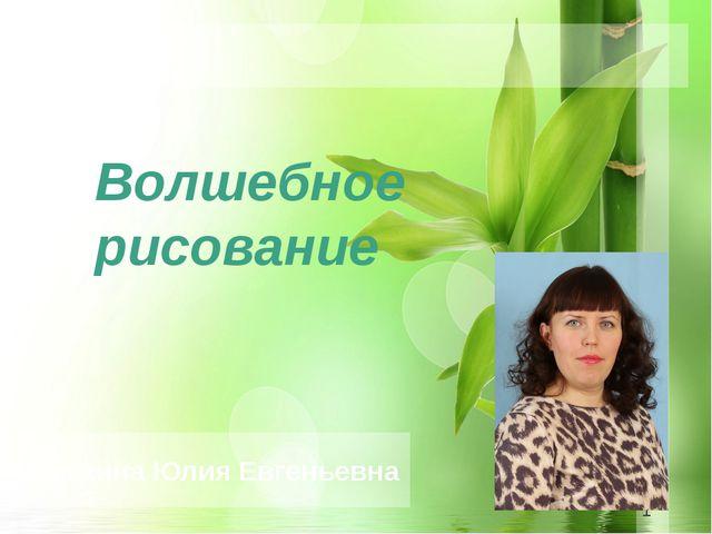 Волшебное рисование Семякина Юлия Евгеньевна