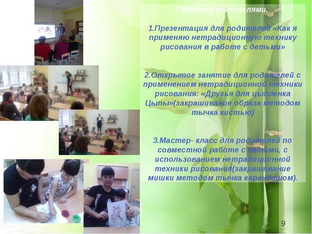 Работа с родителями. 1.Презентация для родителей «Как я применяю нетрадицион...