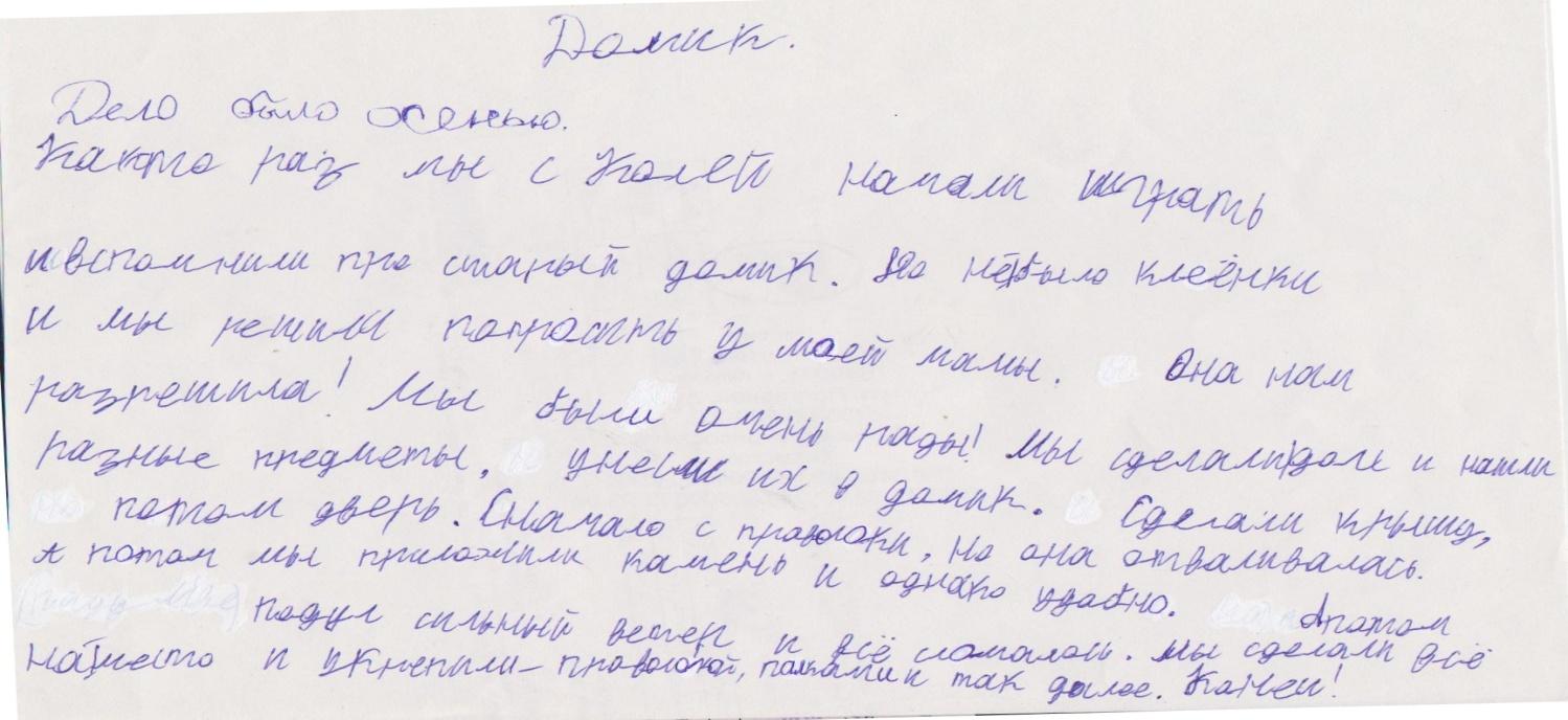 H:\Documents and Settings\Администратор\Рабочий стол\сочинение про домик.jpg