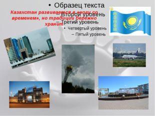 Казахстан развивается в «ногу со временем», но традиции бережно хранит