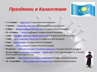Праздники в Казахстане 1—2 января — Новый год (Государственный праздник). 7 я
