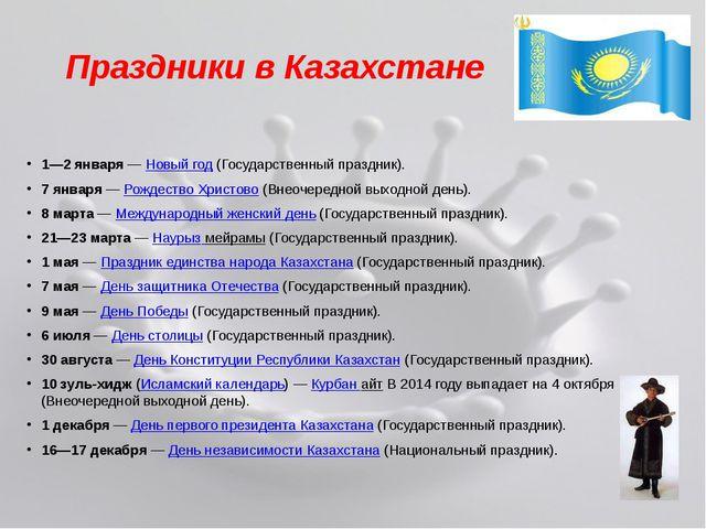 Праздники в Казахстане 1—2 января — Новый год (Государственный праздник). 7 я...