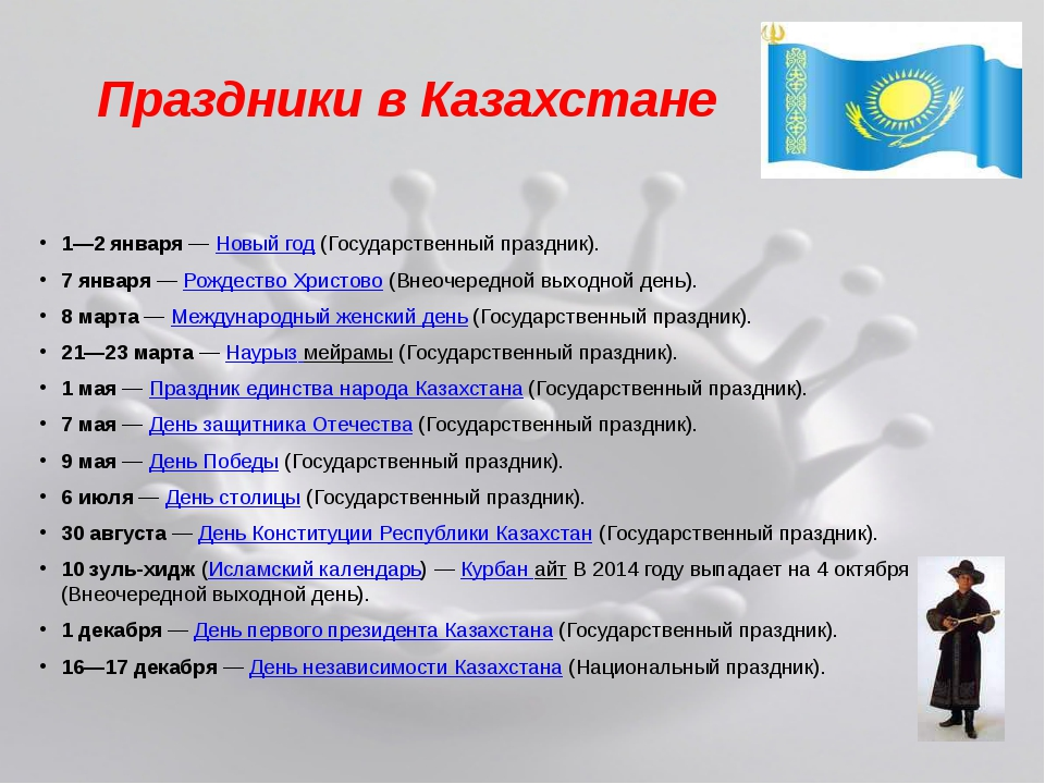 holidays in kazakhstan essay Find out the dates, history and traditions of kazakhstan independence day.