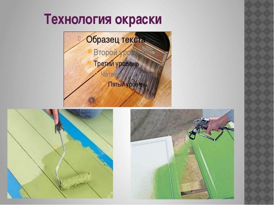 Технология окраски